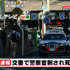 【仙台】東仙台交番襲撃事件!30代警察官刺され死亡!武装犯人も射殺!動機がヤバイ