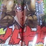 【新連載】刃牙道改め、バキ道連載開始!!最強の相撲の神に挑む!!【45号より】