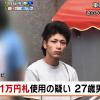 【悲報】キムタク偽札製造使用で逮捕【見た目玉木宏】