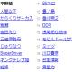 【悲報】声優の平野綾が追突事故!人間以下の上を行ってしまう話題性!
