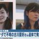 【速報】カナダで行方不明だった留学生・古川夏好(こがわなつみ)さんを遺体で発見、48歳男を逮捕!【卑劣】