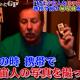 【映っちゃった映像GP】日本初公開!宇宙人にを目の前で撮影した男はアカン人やった!