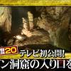 【ゲキレアハンター】テレビ初公開!世界最大のソンドン洞窟に眠る奇跡のジャングルがヤバすぎる!!