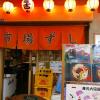 【大阪】市場ずし難波店が外国人客に過剰わさびでネット炎上!本当に悪意はなかったのか?「サービスですやん!」