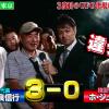 【世界がビビる夜!】日韓UFO呼びバトル!武良さん圧勝wホ・ジュンさんウルさすぎwwヤバすぎww