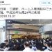 【東京】三鷹駅や武蔵境駅などで入場規制!まるで人がゴミのようだと話題!