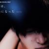 【ネタバレ】R18の狂気作!娼年クッソワロタ【映画感想】