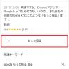 【悲報】Googleの『もっと見る』が押せない不具合でアクセス激減!