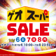【神セール】ゲオスーパーSALE2018年秋!480円以下が100円!【10/6~8】