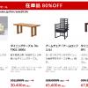 【悲報】大塚家具ヤケクソで在庫一掃セール最大80%OFFwだが高すぎ!と話題