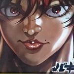 【ネタバレ】バキ道 第4話「巨大きい挑戦者」【漫画感想】