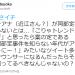 【悲報】あさイチ近江アナ阿部定事件を知らない事にジジイババア発狂が話題!