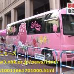 【炎上】イジメ疑惑の仁藤夢乃が家出少女確保のピンクバスを展開!性差別と話題に!