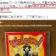 【炎上】ufotable『おへんろ』詐欺事件!握手会中止で返金なし!ファンブチギレ!!