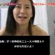 【世界仰天ニュース】えっろすぎ!!バスルームに閉じ込められた女性は矢野冬子さん!