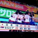 【2018世界バレー】全勝のセルビア相手に日本女子バレー勝利!!