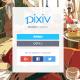 【詐欺注意】Pixivまた情報漏えいしてない?自分のメアドからパスワードの件名でメールが来た!