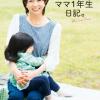 【悲報】福田萌を甘やかせた結果wwわがままなマジキチに成長www