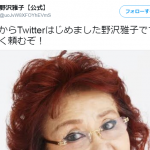 【悲報】声優の野沢雅子がツイッターを始めるも偽アカウントと判明「おめぇぶっ殺すぞ」