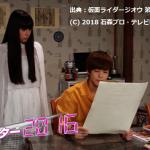 【ネタバレ】仮面ライダージオウ 第9話「ゲンムマスター2016」【ドラマ感想】