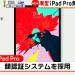 新型iPad Pro発表!11月7日発売!高すぎると話題!