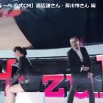 【悲報】ハズキルーペCM菊川怜「きゃっ!」はセクハラだと苦情殺到w