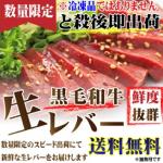 【京都】生レバーを『あかんやつ』として提供し3人逮捕w