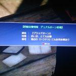 【ネタバレ】ファイナルファンタジー15 オトコ旅プレイ日記3【PS4】