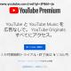 【悲報】YouTubeプレミアム月額1180円でYouTuber全員死亡!?