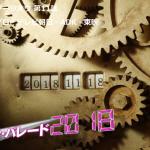仮面ライダージオウネタバレ感想 第11話「ジオウ・オン・パレード2018」