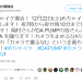 【悲報】片岡飛鳥「めちゃイケ復活します」→偽アカウントと判明