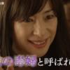 【相棒17第6話】西田尚美がえっろすぎてヤバいと話題!!