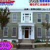 【世界の何だコレ!?ミステリー】米シギーンの幽霊ホテルがガチでヤバいと話題!