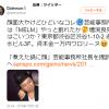 【しゃぶしゃぶ鍋事件】MELM社長増渕良亮を絶対に許すな!!ドヤ顔パリピ!