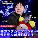 【スッキリ】奥山佳恵のサンタは両親発言であわや放送事故!クリスマスの悲劇に批判殺到!