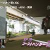 仮面ライダージオウネタバレ 第13話「ゴーストハンター2018」あらすじ&感想