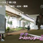 仮面ライダージオウネタバレ感想 第13話「ゴーストハンター2018」