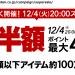 【2018年】楽天スーパーセール12月4日20時スタート!!ポイント最大43倍!!