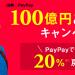 【悲報】PayPayサービス開始もアクセス集中で死亡!返金サービス悪用し錬金術使う輩も続出