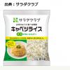【糖質16分の1】キャベツライスは美味いの?キャベ辛いすが話題!