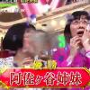 【悲報】女芸人No.1決定戦THE Wが放送事故レベルで面白くないと話題wこれで1000万円!?w