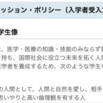 【炎上】順天堂「コミュ力高いから補正」求める学生像と矛盾してると話題!