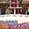 【ぐるナイ】ゴチ19クビは橋本環奈と渡辺直美!!結果発表!!