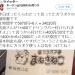 【炎上】カラオケまねきねこ新宿西口店がぼったくり悪質店だと話題!