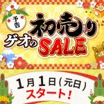 【2019年】ゲオ初売りセールが神すぎる!!1480円以下ソフト3本以上で半額!!