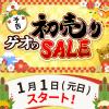 【2019年】ゲオ初売りセールがしょぼい!?日替わりゲーム紹介!1月1日~6日まで