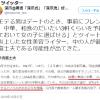 【悲報】松下侑衣花炎上事件のモテ男は御手洗富士夫と話題に!