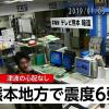【地震】熊本県和水町で震度6弱の地震発生!ロスカット負の感情が原因!?