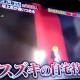 【追跡バスターズ】スズキの正体はタカダコーポレーションのおやきと話題!!