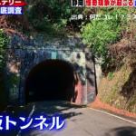【何だコレ!?ミステリー】旧本坂トンネルと浅間神社がヤバすぎると話題!